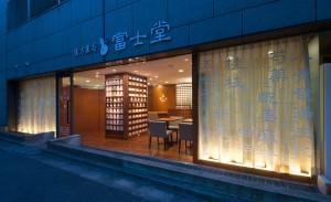 富士堂の新たな出発点ー富士堂漢方薬局渋谷店の新規オープンにあたり