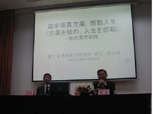 南京中医薬大学での講演及び帰省診療報告