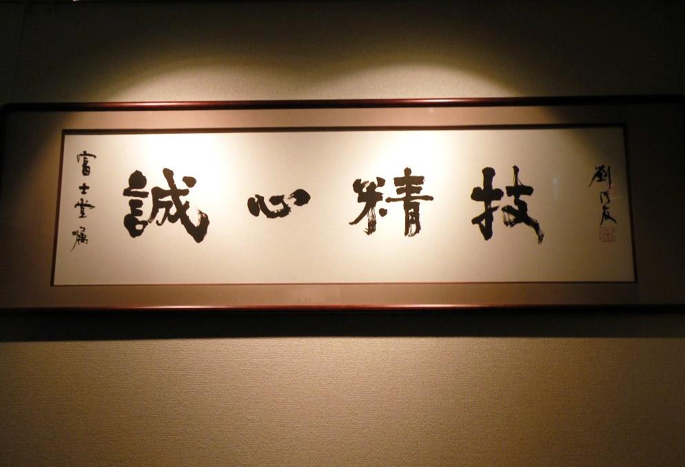 富士堂の社訓