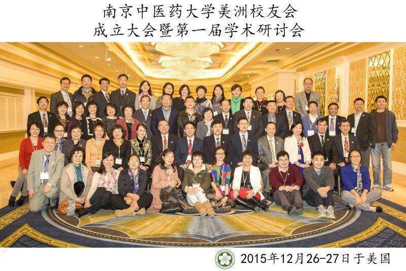 南京中医药大学美洲校友会暨第一届学术研讨会在赌城隆重召开