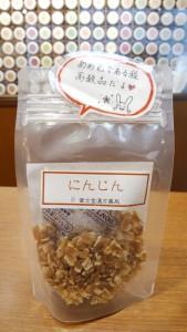 ニンジン-169x300