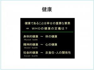スライド93-300x225