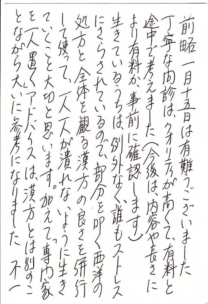 お客様からお手紙をいただきました。