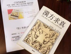 書籍「漢方求真」と当日資料