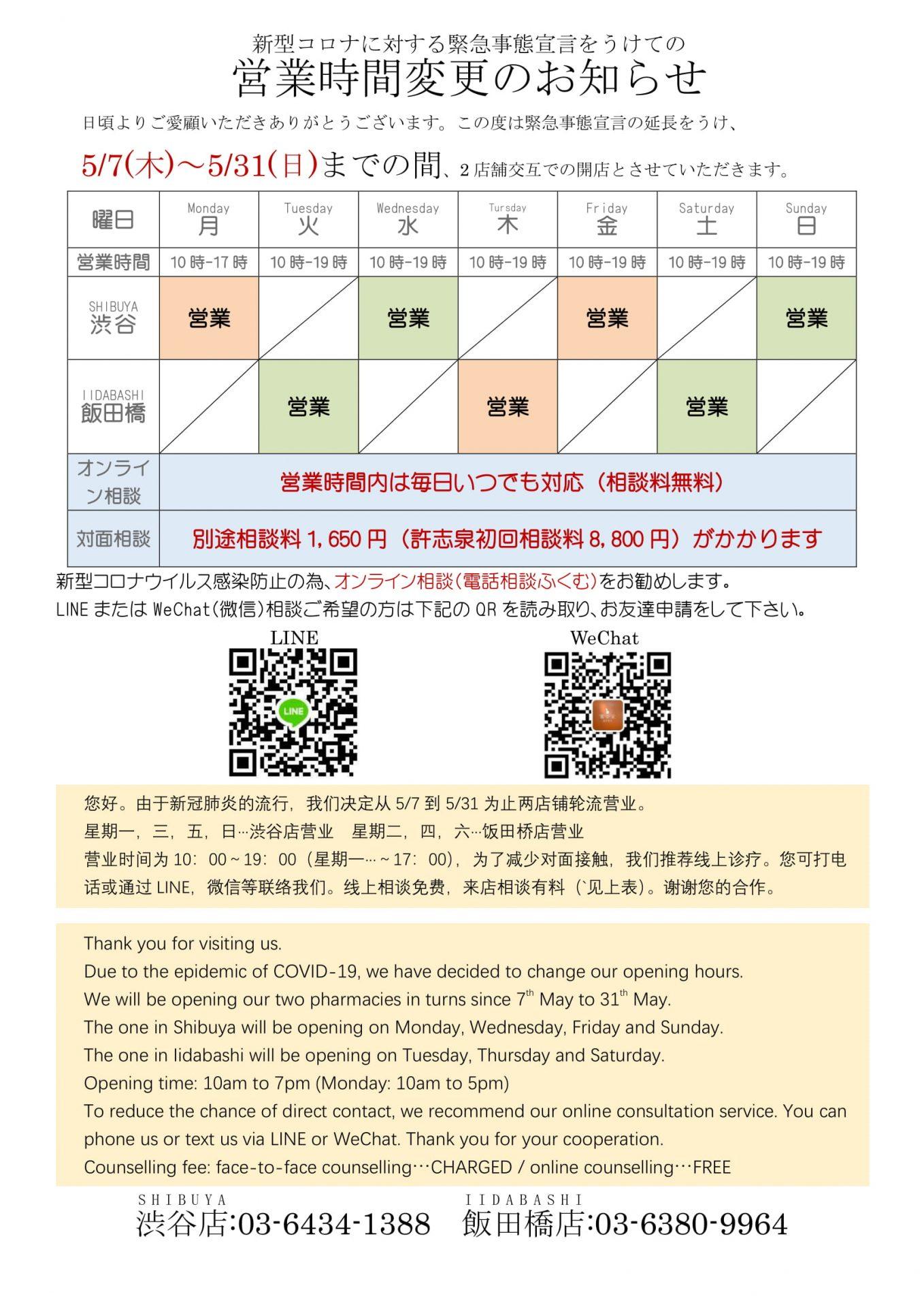 5月7-31日コロナ営業時間変更店頭用NEW-1