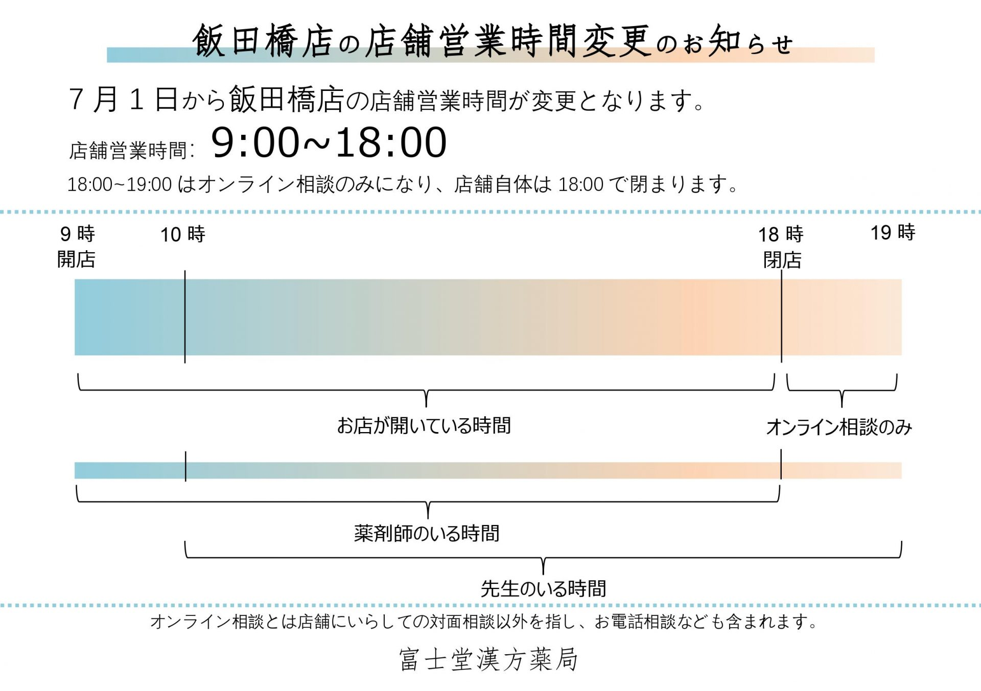 飯田橋営業時間変更