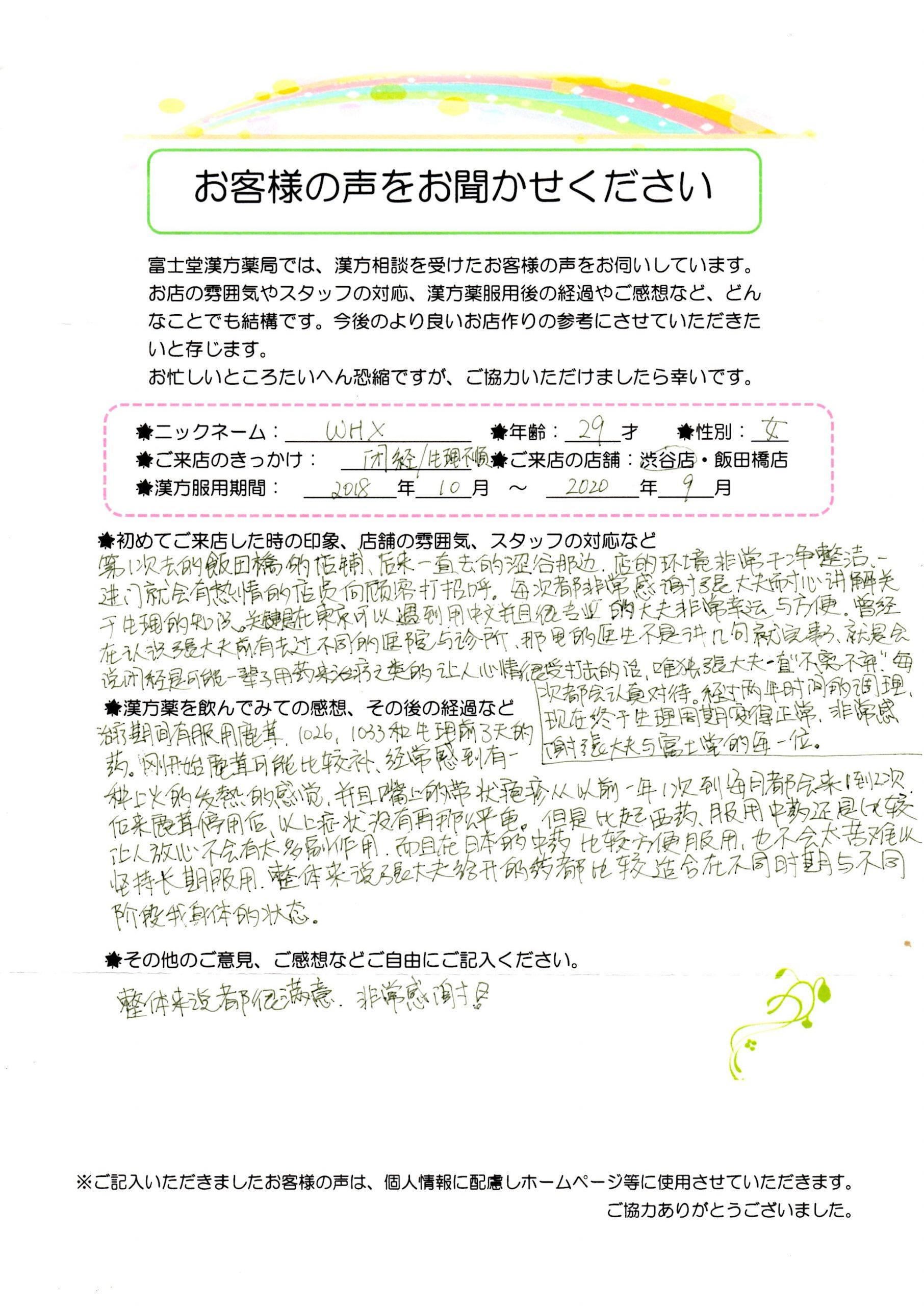 漢方体験談|続発性無月経、漢方2年間で完治
