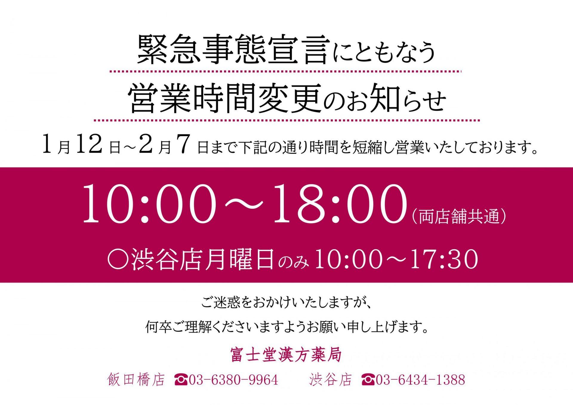 新型コロナ緊急事態宣言による営業時間変更のお知らせ(1/12~2/7)